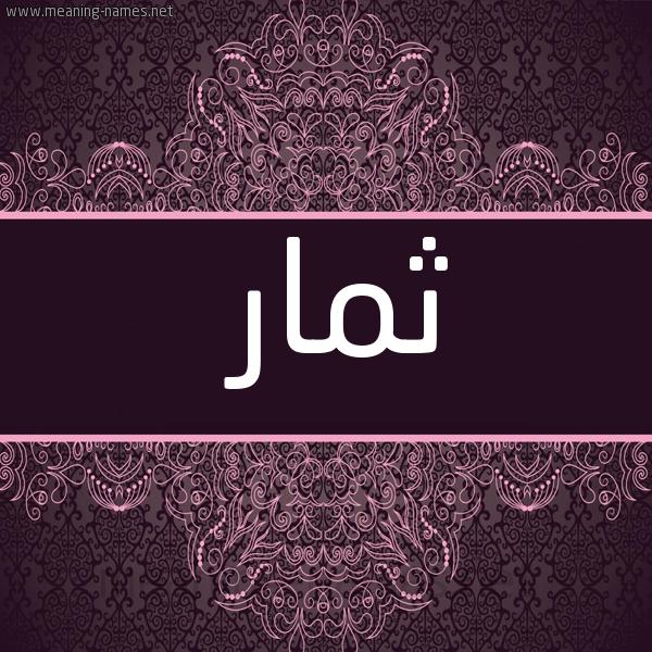 صورة اسم ثمار Thmar شكل 4 صوره زخرفة عربي للإسم بخط عريض