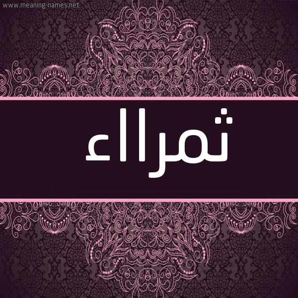 صورة اسم ثمرااء Thamraa شكل 4 صوره زخرفة عربي للإسم بخط عريض
