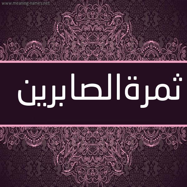 صورة اسم ثمرةالصابرين Thmrhalsabryn شكل 4 صوره زخرفة عربي للإسم بخط عريض