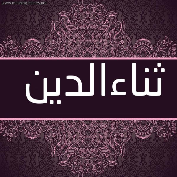صورة اسم ثناءالدين Thna'aaldyn شكل 4 صوره زخرفة عربي للإسم بخط عريض