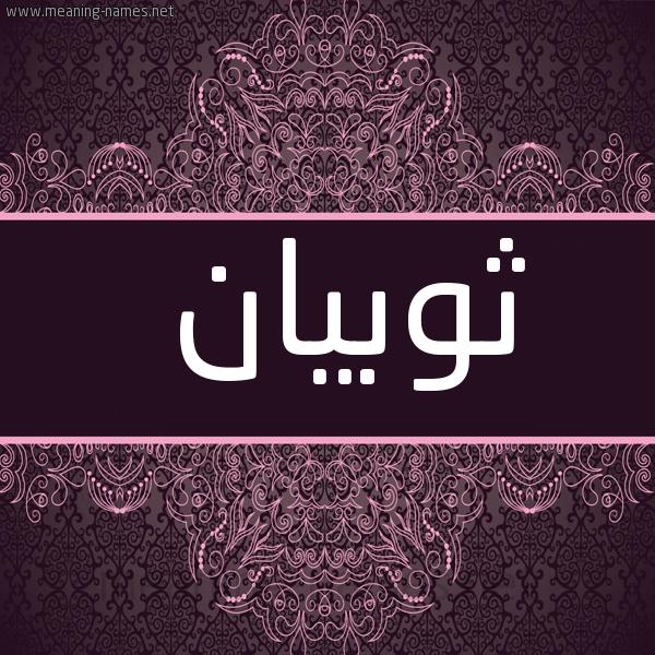 صورة اسم ثوبيان Thawban شكل 4 صوره زخرفة عربي للإسم بخط عريض
