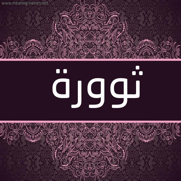 صورة اسم ثوورة Thawrah شكل 4 صوره زخرفة عربي للإسم بخط عريض