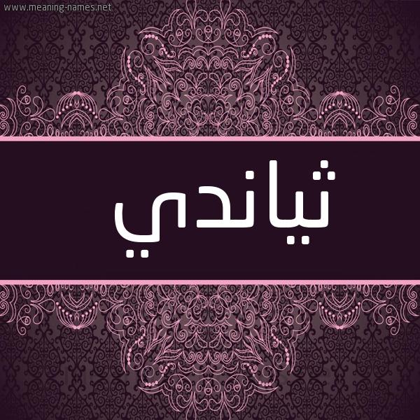 صورة اسم ثياندي Thandie شكل 4 صوره زخرفة عربي للإسم بخط عريض