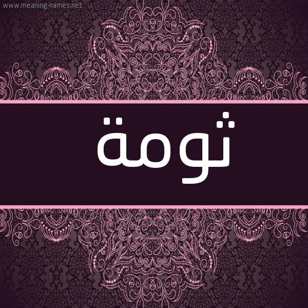 شكل 4 صوره زخرفة عربي للإسم بخط عريض صورة اسم ثُومة THOOMH