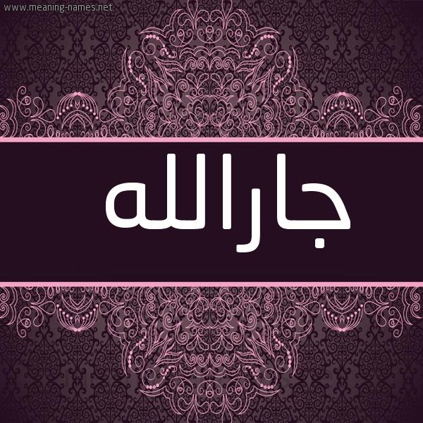 صورة اسم جارالله Jarallh شكل 4 صوره زخرفة عربي للإسم بخط عريض