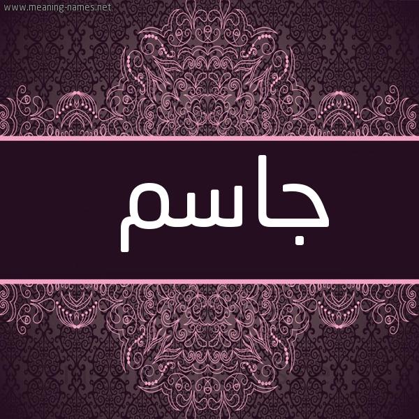 شكل 4 صوره زخرفة عربي للإسم بخط عريض صورة اسم جاسم Jasm