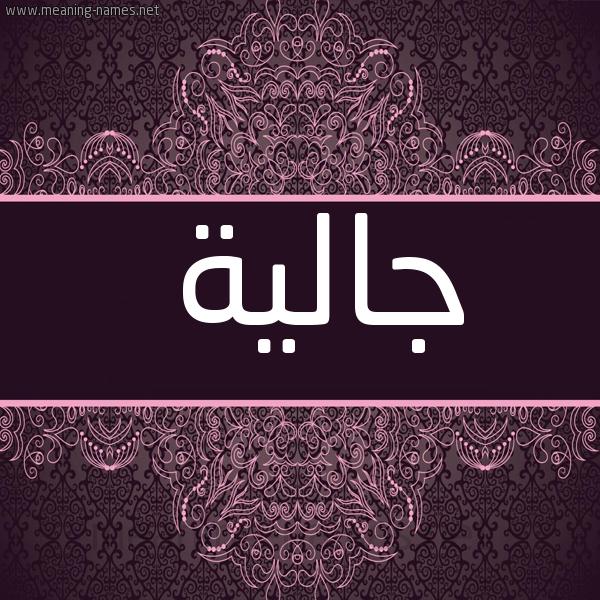 صورة اسم جالية Jalyh شكل 4 صوره زخرفة عربي للإسم بخط عريض