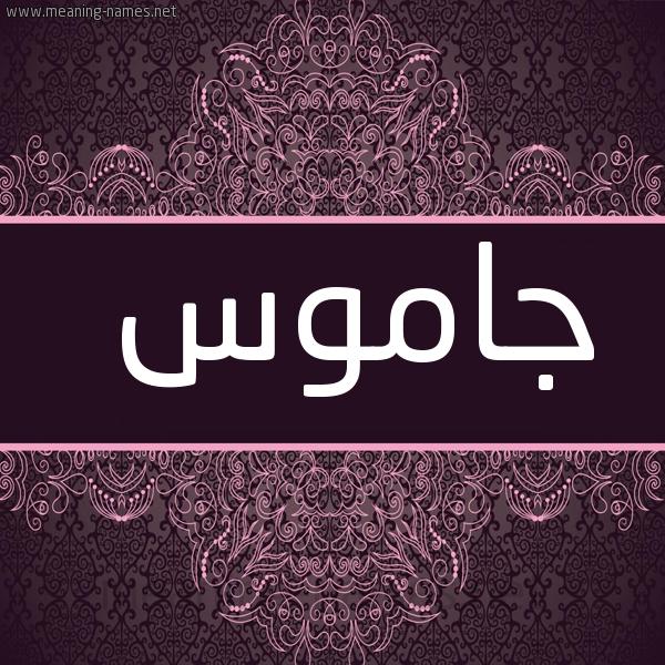 صورة اسم جاموس GAMOS شكل 4 صوره زخرفة عربي للإسم بخط عريض