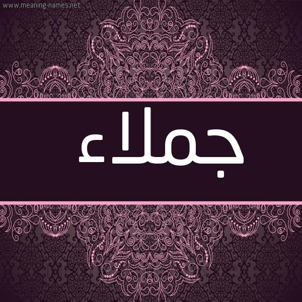 صورة اسم جملاء GMLAA شكل 4 صوره زخرفة عربي للإسم بخط عريض