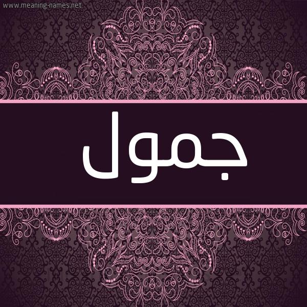 شكل 4 صوره زخرفة عربي للإسم بخط عريض صورة اسم جمول Jmwl