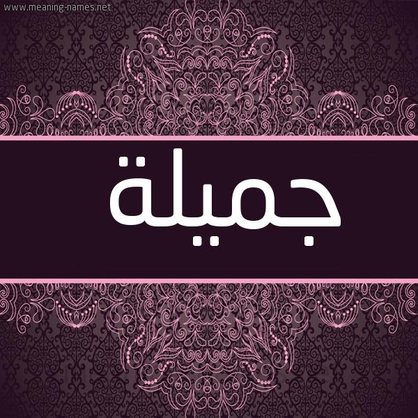 صورة اسم جميلة Jmylh شكل 4 صوره زخرفة عربي للإسم بخط عريض
