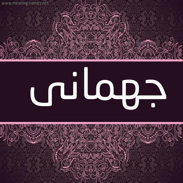 صورة اسم جهمانى Jheiman شكل 4 صوره زخرفة عربي للإسم بخط عريض