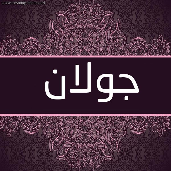 صورة اسم جولان GOLAN شكل 4 صوره زخرفة عربي للإسم بخط عريض