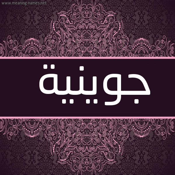 صورة اسم جوينية Jueinah شكل 4 صوره زخرفة عربي للإسم بخط عريض