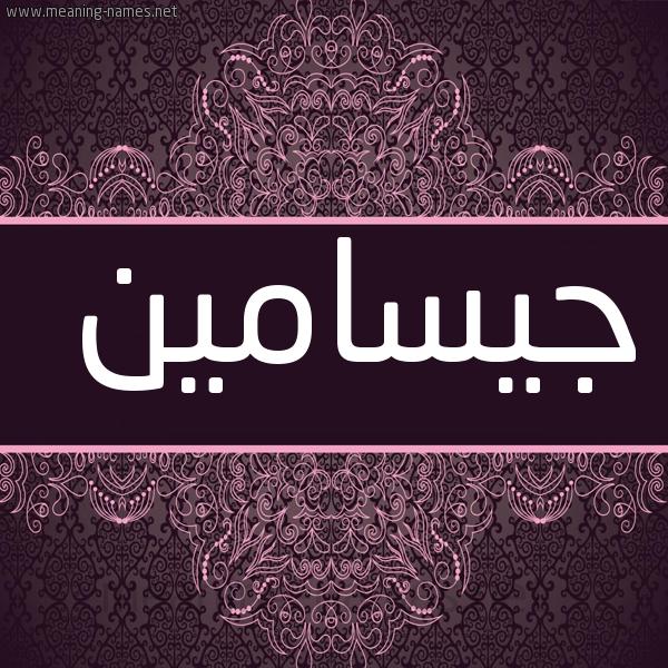 صورة اسم جيسامين jiasmeen شكل 4 صوره زخرفة عربي للإسم بخط عريض