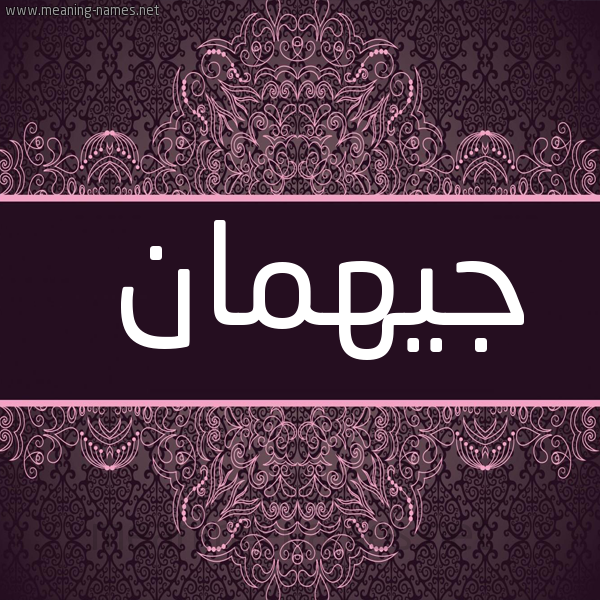 صورة اسم جيهمان Jyhman شكل 4 صوره زخرفة عربي للإسم بخط عريض