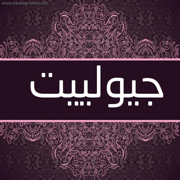 صورة اسم جيولييت Juilette شكل 4 صوره زخرفة عربي للإسم بخط عريض