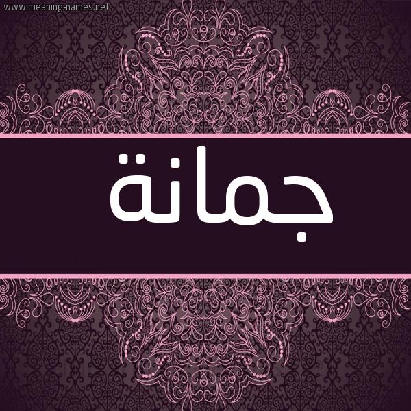 صورة اسم جُمانة GOMANH شكل 4 صوره زخرفة عربي للإسم بخط عريض