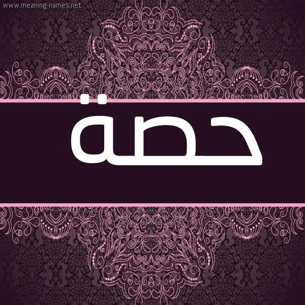 صورة اسم حصة Hsa شكل 4 صوره زخرفة عربي للإسم بخط عريض