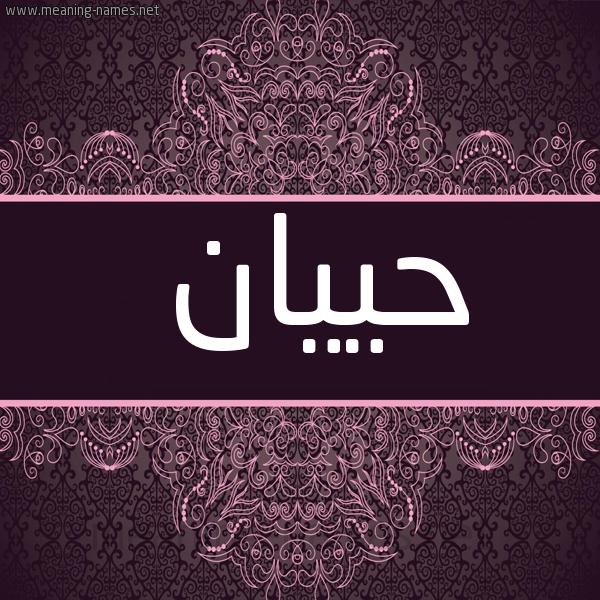 صورة اسم حييان Hayan شكل 4 صوره زخرفة عربي للإسم بخط عريض
