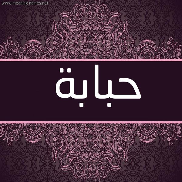صورة اسم حَبّابة HABABH شكل 4 صوره زخرفة عربي للإسم بخط عريض