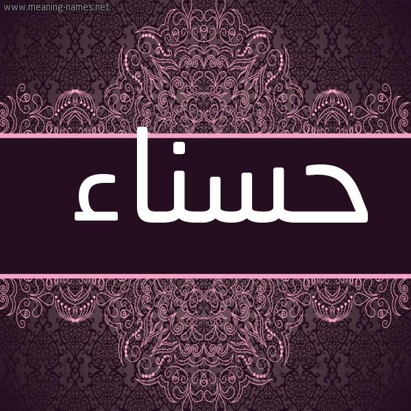 صورة اسم حَسناء Hasnaa شكل 4 صوره زخرفة عربي للإسم بخط عريض