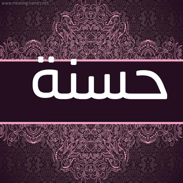 صورة اسم حَسَنة HASANH شكل 4 صوره زخرفة عربي للإسم بخط عريض