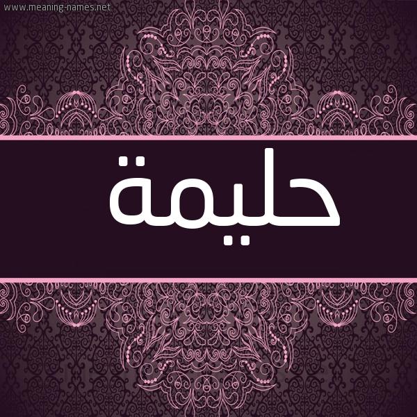 صورة اسم حَليمة Halima شكل 4 صوره زخرفة عربي للإسم بخط عريض