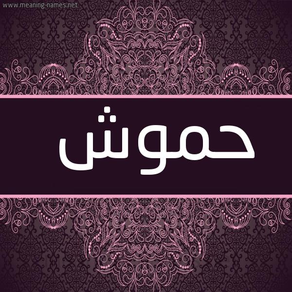 صورة اسم حَمُّوش HAMOOSH شكل 4 صوره زخرفة عربي للإسم بخط عريض