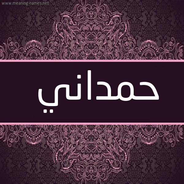 صورة اسم حَمْداني HAMDANI شكل 4 صوره زخرفة عربي للإسم بخط عريض