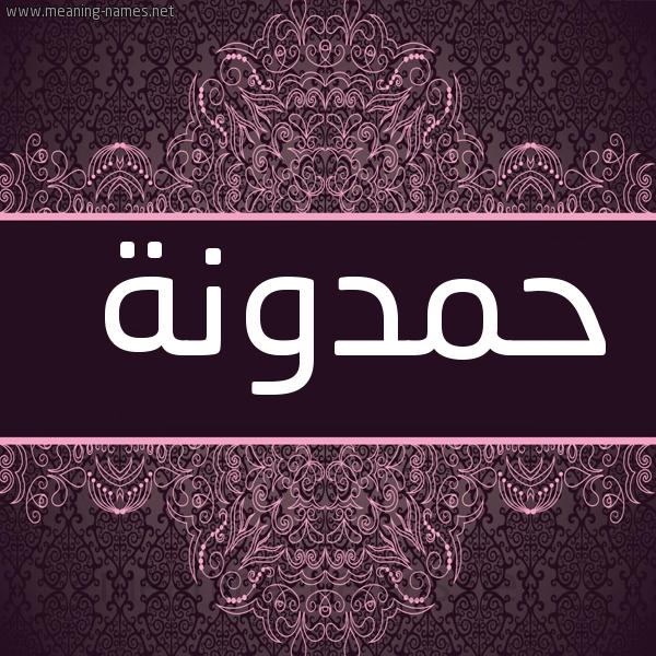 صورة اسم حَمْدونة HAMDONH شكل 4 صوره زخرفة عربي للإسم بخط عريض