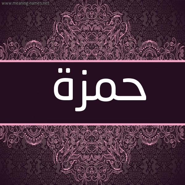 صورة اسم حَمْزة Hamza شكل 4 صوره زخرفة عربي للإسم بخط عريض