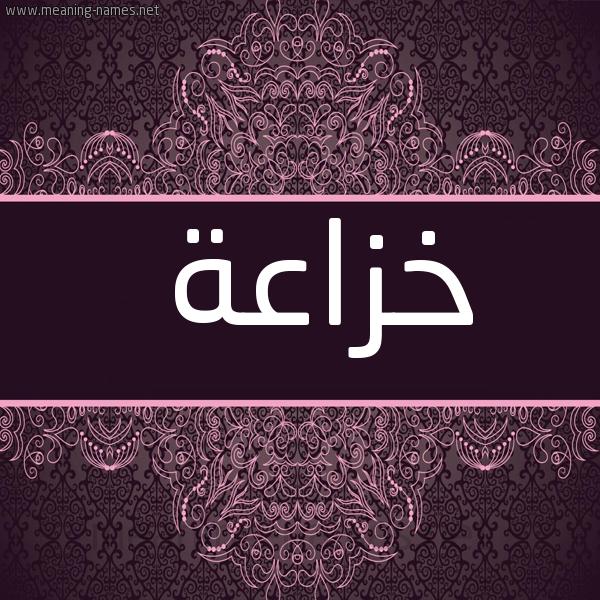 """صورة اسم خزاعة Khza""""h شكل 4 صوره زخرفة عربي للإسم بخط عريض"""