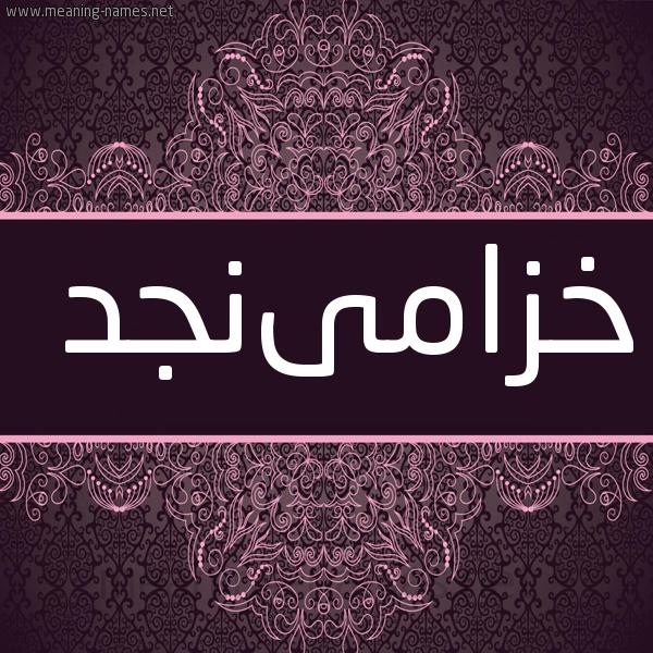 صورة اسم خزامىنجد Khzamanjd شكل 4 صوره زخرفة عربي للإسم بخط عريض