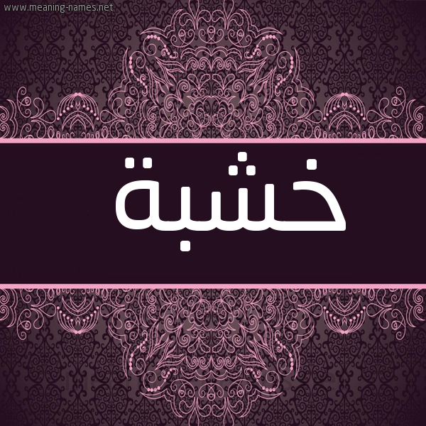 صورة اسم خشبة KHSHBH شكل 4 صوره زخرفة عربي للإسم بخط عريض