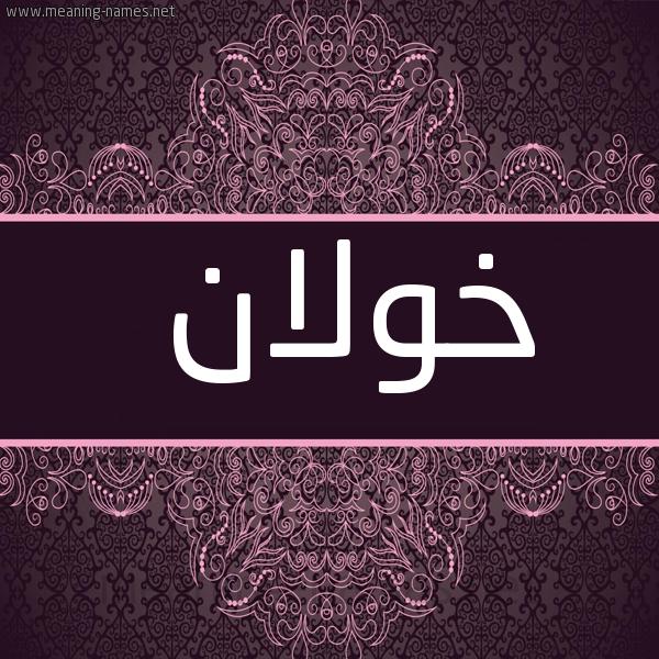 شكل 4 صوره زخرفة عربي للإسم بخط عريض صورة اسم خولان Khwlan