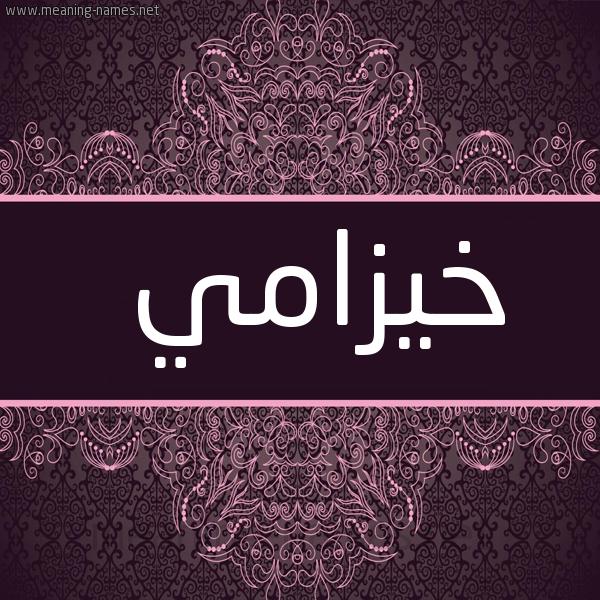 صورة اسم خيزامي khouzami شكل 4 صوره زخرفة عربي للإسم بخط عريض