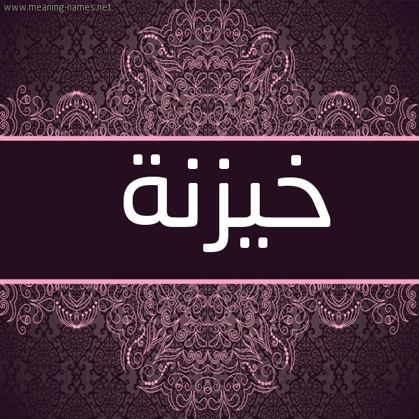 صورة اسم خيزنة Khaznah شكل 4 صوره زخرفة عربي للإسم بخط عريض