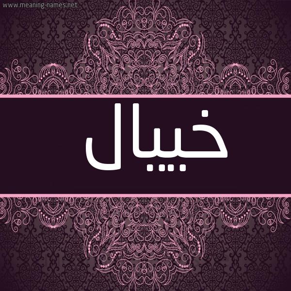 صورة اسم خييّال Khayal شكل 4 صوره زخرفة عربي للإسم بخط عريض