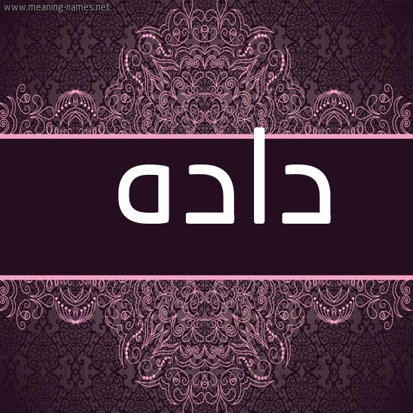صورة اسم دادَه DADAH شكل 4 صوره زخرفة عربي للإسم بخط عريض