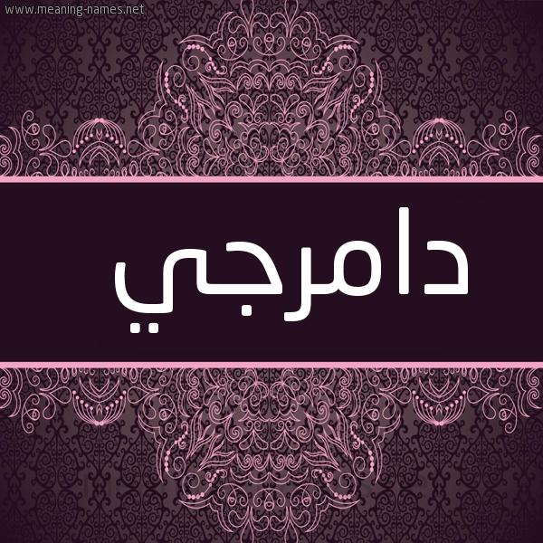 شكل 4 صوره زخرفة عربي للإسم بخط عريض صورة اسم دامِرْجي DAMERGI