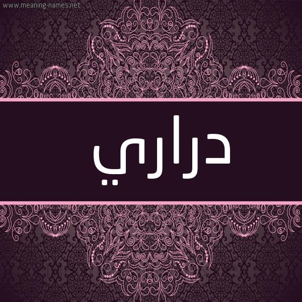شكل 4 صوره زخرفة عربي للإسم بخط عريض صورة اسم دراري Drary
