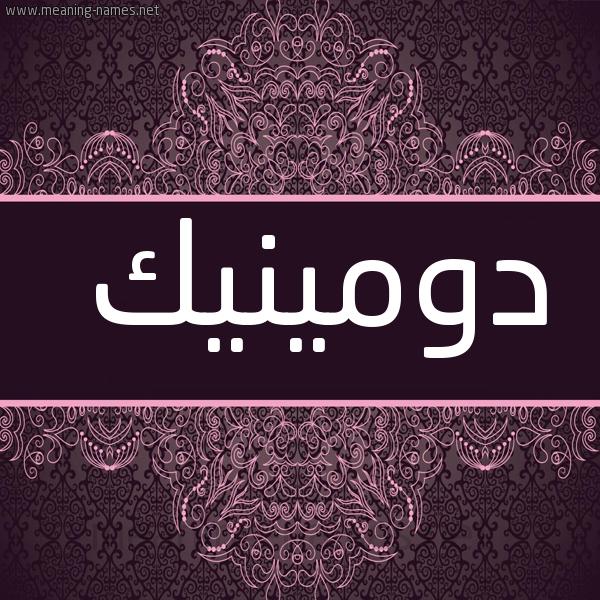 صورة اسم دومينيك domonik شكل 4 صوره زخرفة عربي للإسم بخط عريض