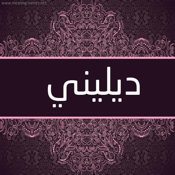 صورة اسم ديليني Dellen شكل 4 صوره زخرفة عربي للإسم بخط عريض