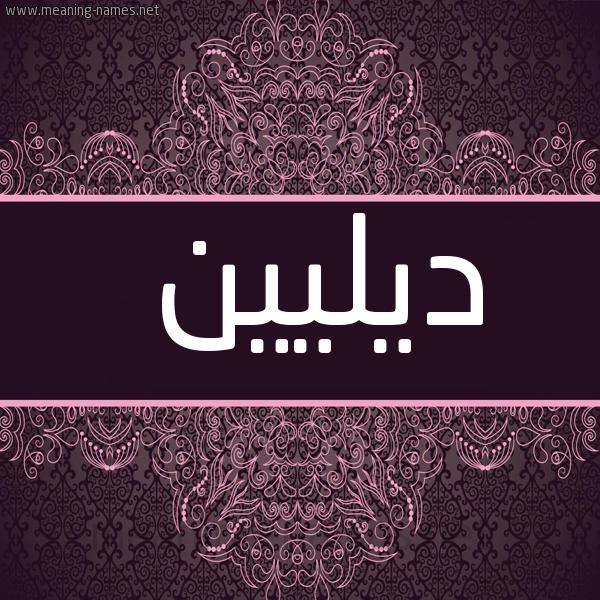صورة اسم ديليين Dellen شكل 4 صوره زخرفة عربي للإسم بخط عريض