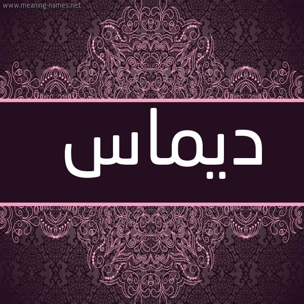 صورة اسم ديماس Dimas شكل 4 صوره زخرفة عربي للإسم بخط عريض