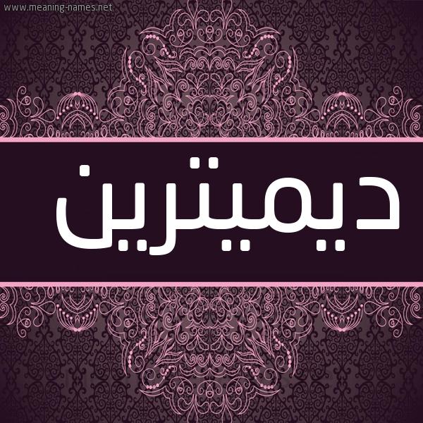 صورة اسم ديميترين dimitreen شكل 4 صوره زخرفة عربي للإسم بخط عريض
