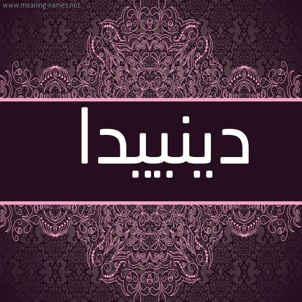 صورة اسم دينييدا Dinda شكل 4 صوره زخرفة عربي للإسم بخط عريض