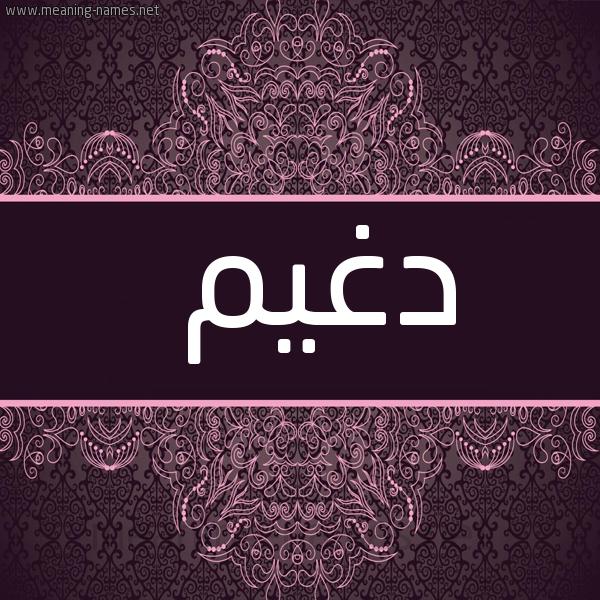 شكل 4 صوره زخرفة عربي للإسم بخط عريض صورة اسم دُغَيم DOGHAIM