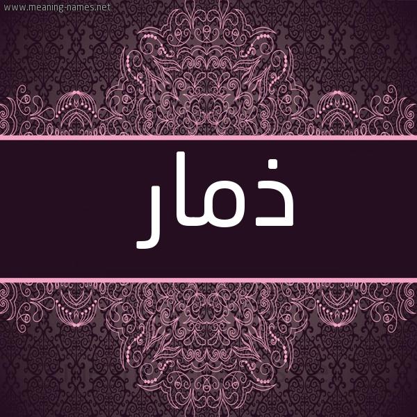 شكل 4 صوره زخرفة عربي للإسم بخط عريض صورة اسم ذمار Dhmar
